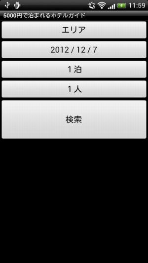 Androidアプリ「5000円で泊まれるホテルガイド」のスクリーンショット 3枚目