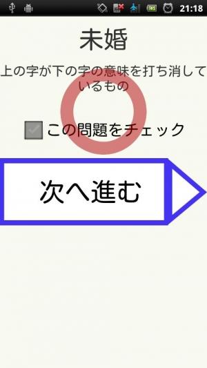 Androidアプリ「熟語の構成ドリル」のスクリーンショット 4枚目