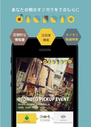 Androidアプリ「ライブイベントナビ OTONOTO」のスクリーンショット 1枚目