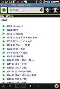 Androidアプリ「音声付き! デイリー日韓英3か国語会話辞典(三省堂)」のスクリーンショット 2枚目