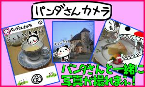Androidアプリ「パンダさんカメラ」のスクリーンショット 2枚目