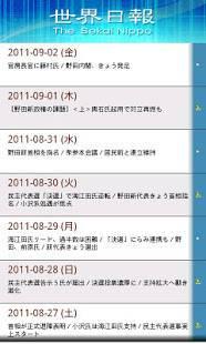 Androidアプリ「世界日報」のスクリーンショット 1枚目