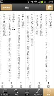 Androidアプリ「大辞林|ビッグローブ辞書:縦書き表示&辞書をめくる感覚の検索」のスクリーンショット 5枚目