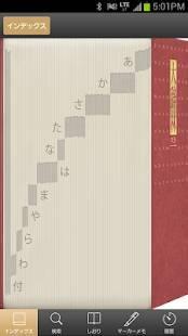 Androidアプリ「大辞林|ビッグローブ辞書:縦書き表示&辞書をめくる感覚の検索」のスクリーンショット 1枚目