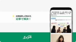 Androidアプリ「賃貸物件検索はエイブルアプリ」のスクリーンショット 4枚目