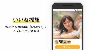 Androidアプリ「婚活するならyoubride-マッチングアプリ 婚活アプリ 真剣な出会い(登録無料)」のスクリーンショット 2枚目