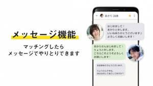Androidアプリ「youbride-婚活・マッチングアプリで出会いを探そう!登録無料の婚活アプリ」のスクリーンショット 4枚目