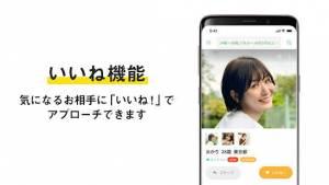 Androidアプリ「ユーブライド- 婚活・恋活・まじめな出会い・登録無料の恋愛結婚マッチングアプリ」のスクリーンショット 3枚目