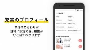 Androidアプリ「婚活するならyoubride-マッチングアプリ 婚活アプリ 真剣な出会い(登録無料)」のスクリーンショット 3枚目