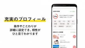 Androidアプリ「youbride-マッチングアプリで婚活-登録無料」のスクリーンショット 3枚目