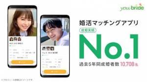 Androidアプリ「婚活するならyoubride-マッチングアプリ 婚活アプリ 真剣な出会い(登録無料)」のスクリーンショット 1枚目