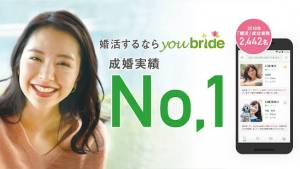 Androidアプリ「婚活なら youbride(ユーブライド)-マッチング・出会い・婚活アプリ・再婚-登録無料」のスクリーンショット 1枚目