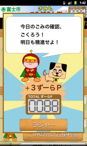 Androidアプリ「富士市ごみ分別アプリ:きみもごみ減らし隊」のスクリーンショット 4枚目