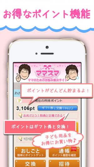 Androidアプリ「ママスマ – ママのためのQ&Aアプリ」のスクリーンショット 5枚目