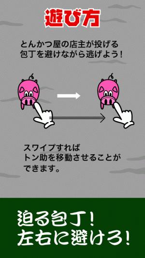 Androidアプリ「逃げろトン助!」のスクリーンショット 2枚目