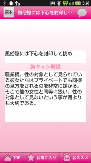 Androidアプリ「女を落とすモテフレーズ 〜女性の胸キュンフレーズを大公開!〜」のスクリーンショット 1枚目