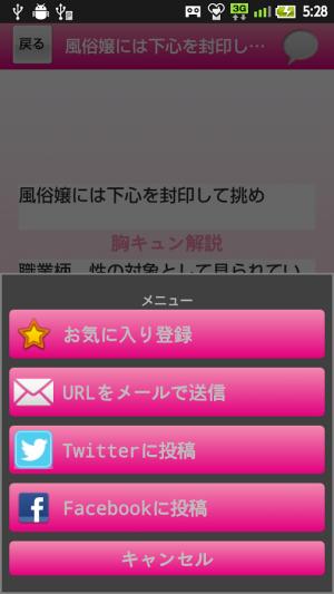 Androidアプリ「女を落とすモテフレーズ 〜女性の胸キュンフレーズを大公開!〜」のスクリーンショット 3枚目