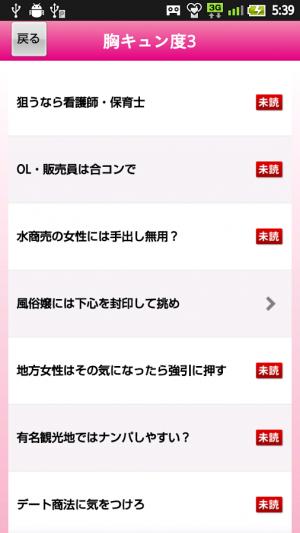Androidアプリ「女を落とすモテフレーズ 〜女性の胸キュンフレーズを大公開!〜」のスクリーンショット 2枚目