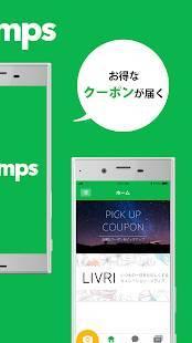 Androidアプリ「スタンプス(Stamps) スマホのポイント&スタンプカード」のスクリーンショット 2枚目