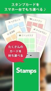 Androidアプリ「スタンプス(Stamps) スマホのポイント&スタンプカード」のスクリーンショット 5枚目
