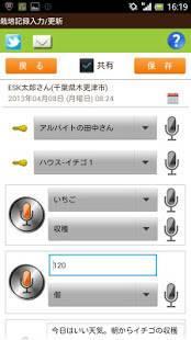 Androidアプリ「畑らく日記」のスクリーンショット 2枚目