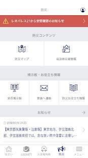 Androidアプリ「&Leo」のスクリーンショット 3枚目