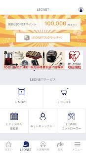 Androidアプリ「&Leo」のスクリーンショット 2枚目