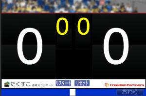 Androidアプリ「卓球スコアボードアプリ「たくすこ」」のスクリーンショット 2枚目