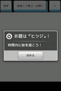 Appliv合コン宴会にお絵かき伝言ゲーム Android