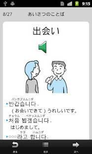 Androidアプリ「韓国語へ旅しよう初級」のスクリーンショット 3枚目