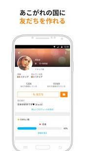 Androidアプリ「海外の友達を作る「Airtripp」海外旅行に行った気分」のスクリーンショット 2枚目