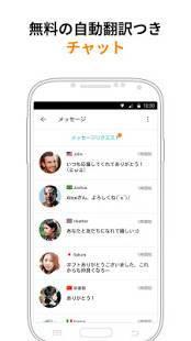 Androidアプリ「海外の友達を作る「Airtripp」海外旅行に行った気分」のスクリーンショット 4枚目