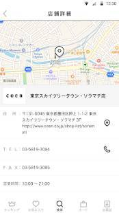 Androidアプリ「coen OFFICIAL APP」のスクリーンショット 3枚目