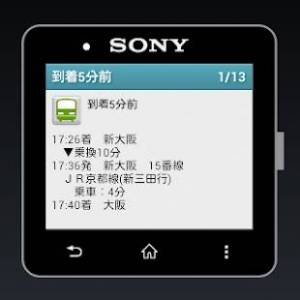 Androidアプリ「乗換案内 for SmartWatch2」のスクリーンショット 1枚目