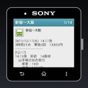 Androidアプリ「乗換案内 for SmartWatch2」のスクリーンショット 2枚目