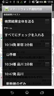 Androidアプリ「乗換案内 for SmartWatch2」のスクリーンショット 3枚目