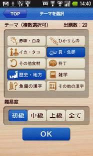 Androidアプリ「すしiQ」のスクリーンショット 2枚目