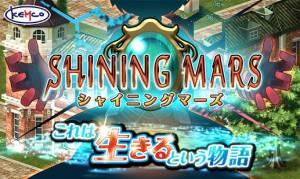 Androidアプリ「RPG シャイニングマーズ - KEMCO」のスクリーンショット 1枚目