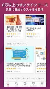 Androidアプリ「Udemy - オンラインコース」のスクリーンショット 1枚目