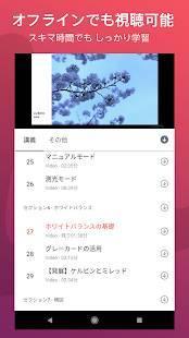 Androidアプリ「Udemy - オンラインコース」のスクリーンショット 3枚目
