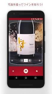 Androidアプリ「Vivino」のスクリーンショット 1枚目