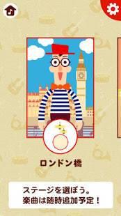 Androidアプリ「しまじろうと鳴らしてあそぼう!ドンジャカプー」のスクリーンショット 2枚目