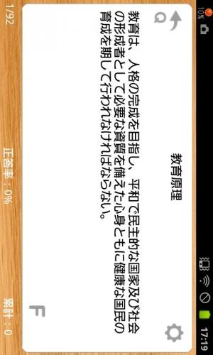 Androidアプリ「暗記の達人 保育士」のスクリーンショット 5枚目