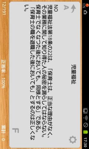 Androidアプリ「暗記の達人 保育士」のスクリーンショット 4枚目