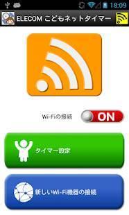 Androidアプリ「こどもネットタイマー」のスクリーンショット 1枚目