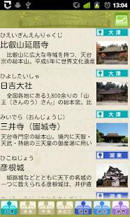 Androidアプリ「ビワイチApp」のスクリーンショット 2枚目