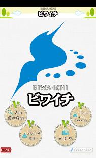 Androidアプリ「ビワイチApp」のスクリーンショット 1枚目
