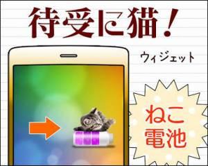 Androidアプリ「電池長持ち「待受に猫」かわいい電池節約アプリ無料」のスクリーンショット 2枚目