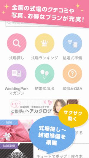 Androidアプリ「ウエディングパーク-結婚・結婚式場探し・結婚準備」のスクリーンショット 1枚目