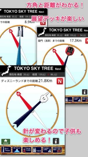 Androidアプリ「東京スカイツリーNavi」のスクリーンショット 2枚目
